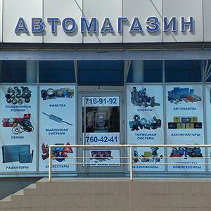 Автомагазины Мельниково