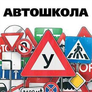 Автошколы Мельниково