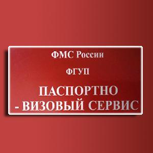 Паспортно-визовые службы Мельниково