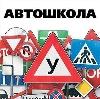 Автошколы в Мельниково