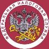 Налоговые инспекции, службы в Мельниково