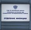 Отделения полиции в Мельниково