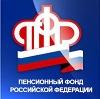Пенсионные фонды в Мельниково